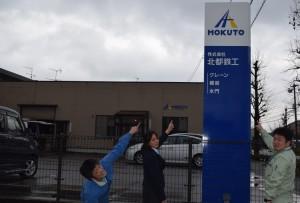 富山営業所の看板が変わりました