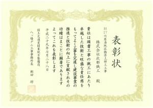 川原湯表彰状