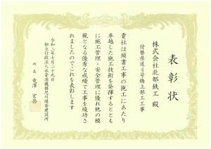 表彰状ー1
