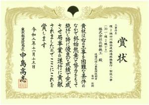 東京都建設局表彰