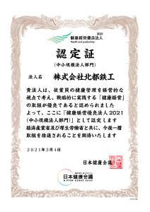 健康経営優良法人認定書(2021)