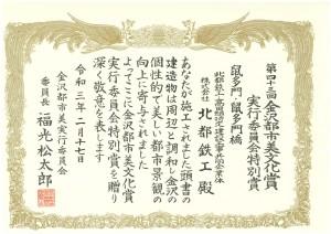 金沢都市美文化賞表彰