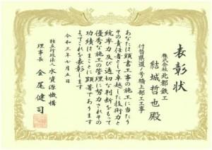 水資源理事長表彰_0001